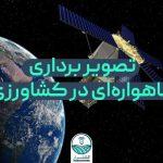 تصویربرداری ماهواره ای چیست