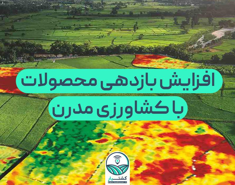 کشاورزی مدرن چیست و چه کمکی به کشاورزان میکند؟