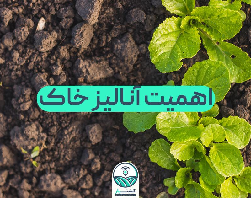 اهمیت آنالیز خاک