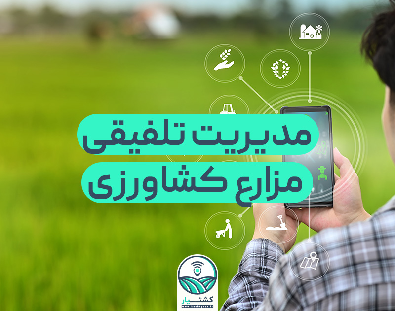 مدیریت تلفیقی مزارع